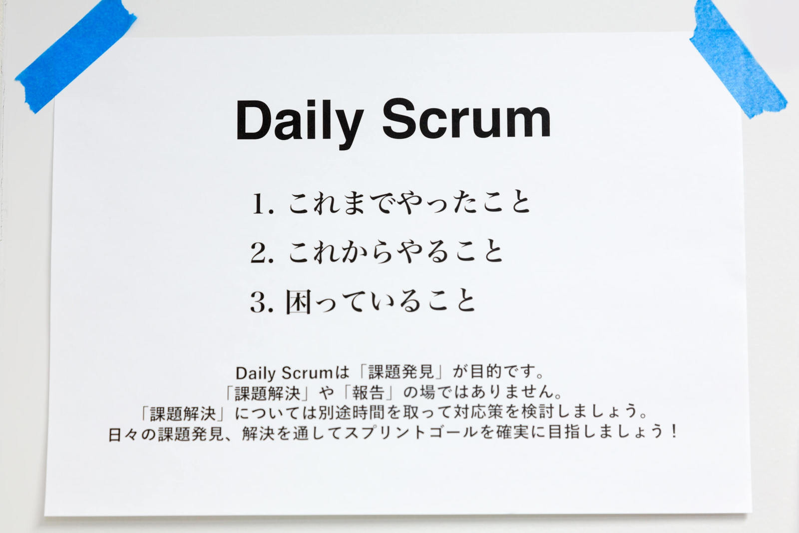 daily_scrum